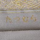 龍村製 雲に波文様袋帯 織り出し