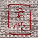 城間栄順作 流水に四季の花紅型染め名古屋帯 落款
