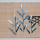 蛇籠にカワセミ 麻または絽の名古屋帯 前柄