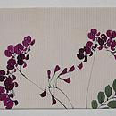 萩の図絽名古屋帯 前柄