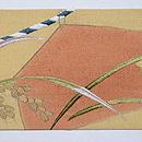 稲穂に雀刺繍名古屋帯 前柄