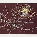 小豆色孔雀の羽根文様名古屋帯 前柄