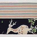 鹿の刺繍名古屋帯 前柄