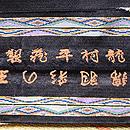 龍村平蔵製「玉の彩羽錦」丸帯 織り出し