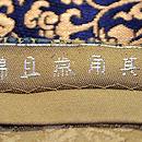 龍村製 「其角歳旦錦」 袋帯 織り出し