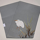 葦原に白鷺の刺繍名古屋帯 帯裏