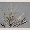葦原に白鷺の刺繍名古屋帯 前柄