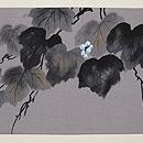 山ぶどうに青い鳥の名古屋帯 前柄