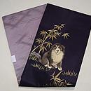 お庭にムク犬の刺繍名古屋帯 帯裏
