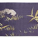 お庭にムク犬の刺繍名古屋帯 前柄