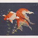 金魚の刺繍名古屋帯 前柄