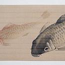 鯉の染め名古屋帯 前柄