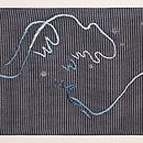 墨色波に白鷺刺繍の名古屋帯 前柄