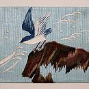 波千鳥の刺繍名古屋帯 前柄