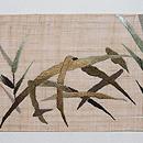 蛇籠の刺繍名古屋帯 前柄