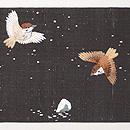 雪持ち柳に雀の名古屋帯 前柄