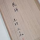 志村ふくみ作 花絣 銘入りの桐箱