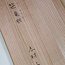志村ふくみ作 笹竜胆(ささりんどう)袷 銘入りの桐箱
