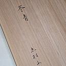 志村ふくみ作 冬青(そよご) 銘入りの桐箱