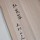 志村ふくみ作 紅芙蓉 銘入りの桐箱