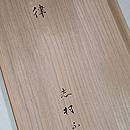 志村ふくみ作 律 銘入りの桐箱