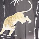 竹林に虎の図絽ちりめん単衣羽織 質感・風合