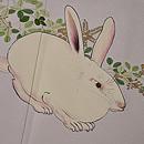 うずくまりウサギの付下 質感・風合