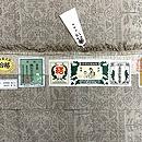 ベージュ地幾何学文様本場結城紬 証紙