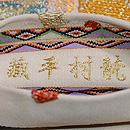 龍村平蔵製「末廣綴」 織り出し