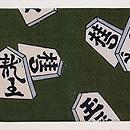 将棋駒の染め名古屋帯 前柄