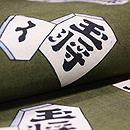 将棋駒の染め名古屋帯 質感・風合