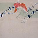 金魚の刺繍単衣名古屋帯 前柄