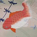 金魚の刺繍単衣名古屋帯 質感・風合