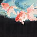 黒地金魚の名古屋帯 前柄
