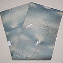 葦田に白鷺の刺繍代わり絽名古屋帯 帯裏