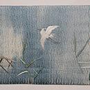 葦田に白鷺の刺繍代わり絽名古屋帯 前柄