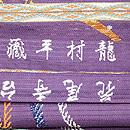 龍村平蔵製 丸帯高台寺尾花 織り出し