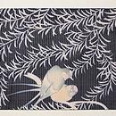 ツバメに柳黒地絽の名古屋帯 前柄