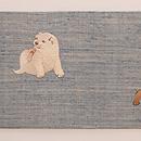 ムク犬の刺繍名古屋帯 前柄