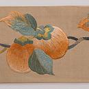 柿の木に雀の刺繍名古屋帯 前柄