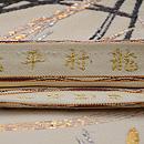 龍村平蔵製「ちよのことほぎ」綴れ丸帯 質感・風合
