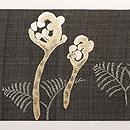 早蕨の刺繍名古屋帯 前柄