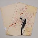 桜に尾長鶏の刺繍名古屋帯 帯裏