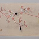 桜に尾長鶏の刺繍名古屋帯 前柄