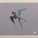 飛翔燕の刺繍名古屋帯 前柄