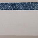 藍色切継の名古屋帯 前柄