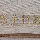 龍村平蔵製 夏袋帯「ひすい」 落款