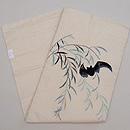 柳にコウモリ絽の刺繍名古屋帯 帯裏