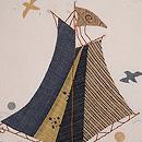 ヨットのコラージュ紬地名古屋帯 質感・風合