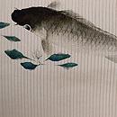 銀地変わり絽錦鯉文様丸帯 前柄
